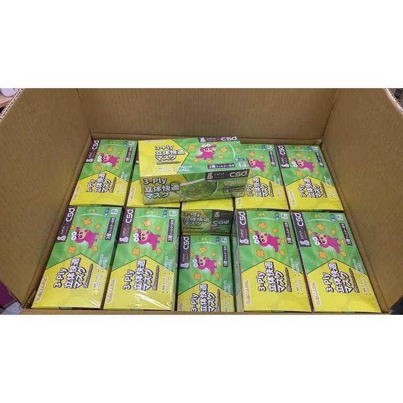 要上飛機 兩天後到!!日本 中衛 蠟筆小新聯名款 醫療口罩 30入一盒
