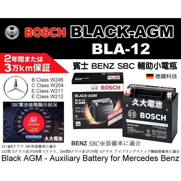 ✚久大電池❚日本 博世 BOSCH 賓士 輔助電池 W204 W211 W212 W246 W222 W463 X156