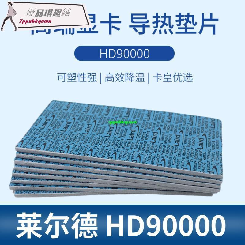 萊爾德HD90000導熱硅膠硅脂北橋m2顯卡3080 3090顯存降溫散熱貼片/優品