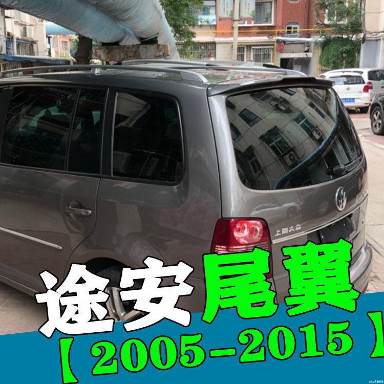 【尾翼】大眾2005到2015款途安尾翼運動后裝飾件Touran改裝專用烤漆定風翼【改裝】