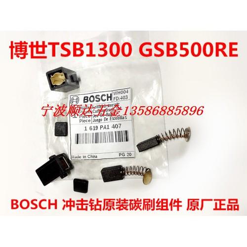 現貨➹BOSCH博世TSB1300 GSB500RE手電鉆 沖擊鉆碳刷FA2-6/1BEK調速開關