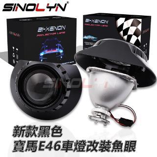 For 寶馬BMW E46 鹵素大燈 HID 魚眼透鏡 改裝 升級 遠近燈 雙光 H1 H7 專用 黑色飾蓋 一組兩顆
