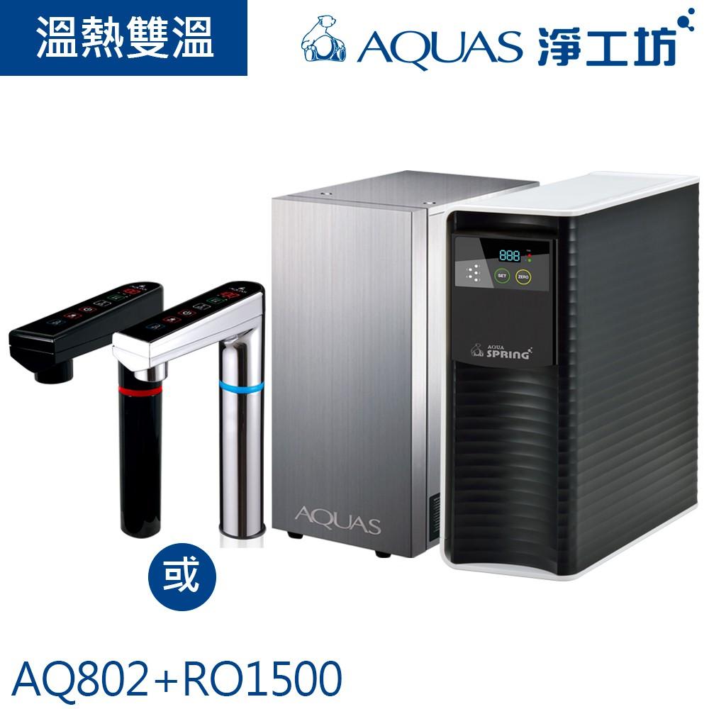 【AQUAS淨工坊】AQ802冷熱觸控櫥下型飲水機 搭配RO1500無桶 直輸機 /直出RO逆滲透櫥下型淨水器