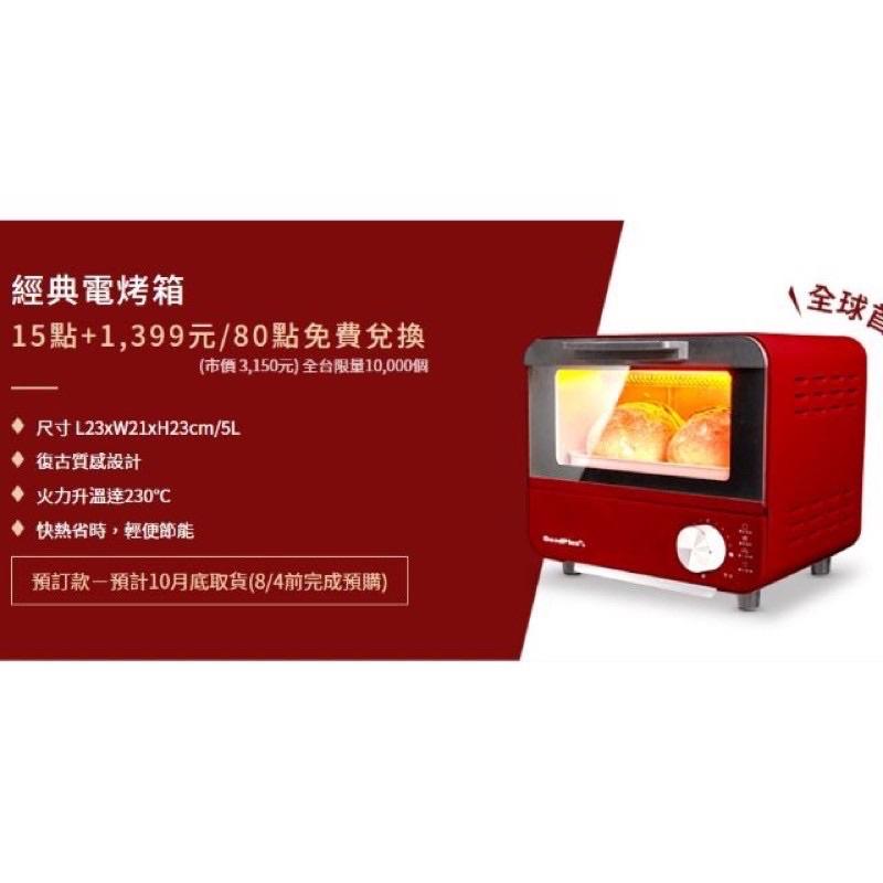 家樂福 日本 GoodPlus+ 經典電烤箱