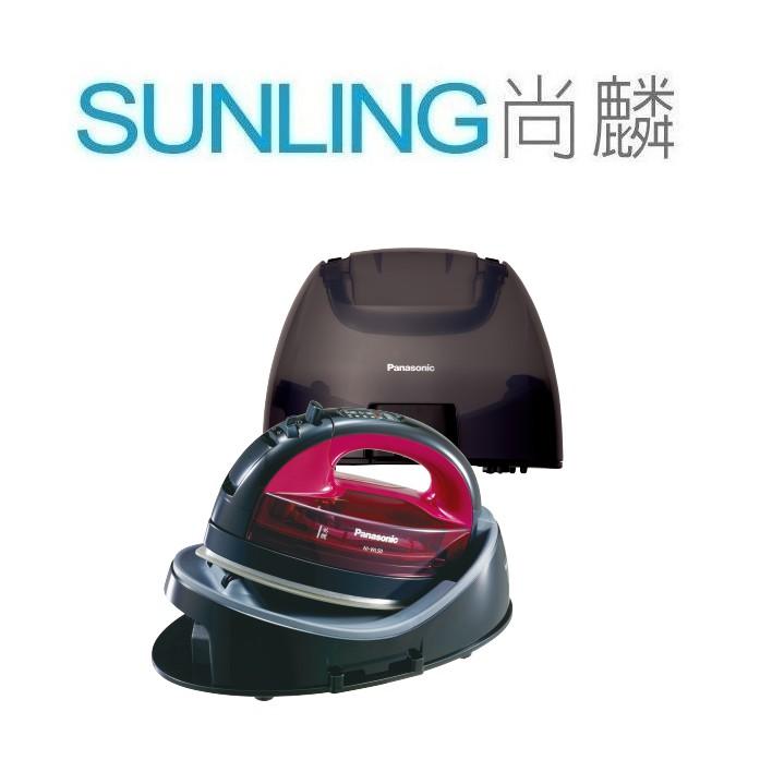 尚麟SUNLING 國際牌 無線蒸氣電熨斗 NI-WL50 360°QUICK熨燙 垂直整燙 可拆式水箱 來電優惠