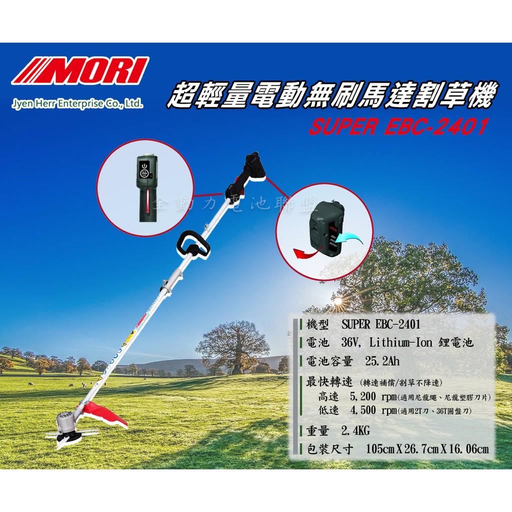全動力-【出租-以天計算】MORI 魔力 超輕量電動無刷馬達割草機 SUPER EBC-2401 (25.2AH)