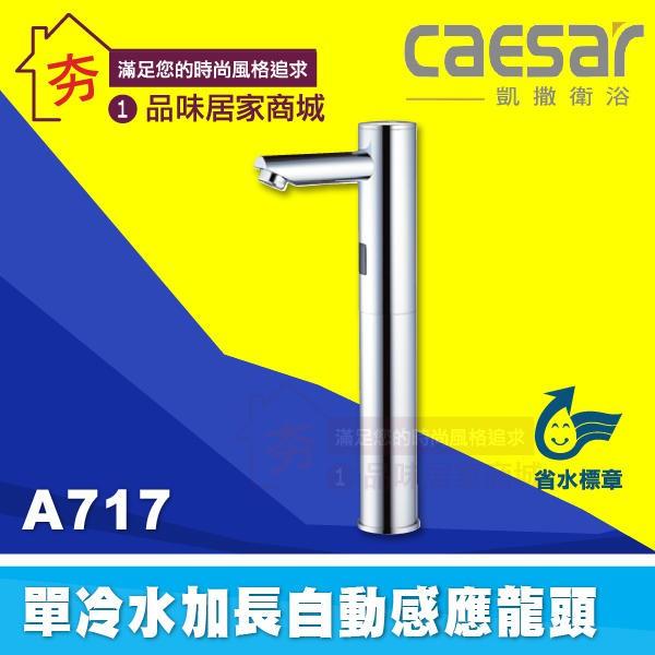 【夯】Caesar 凱撒衛浴 水龍頭系列 A717 AC式 單冷水 加長型自動感應龍頭 110V 全配 另有 DC式龍頭