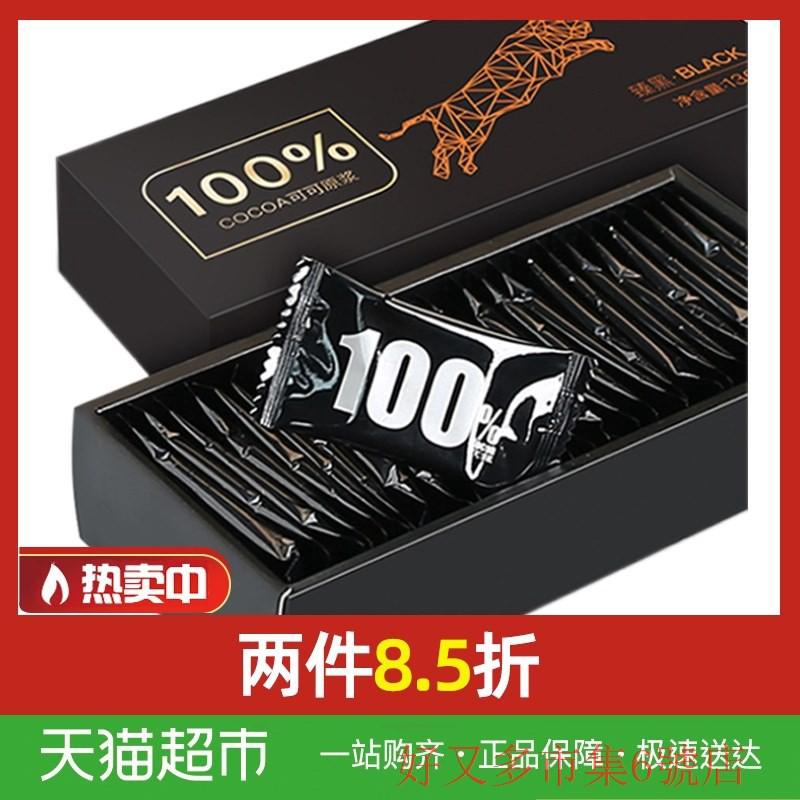 諾梵100%逆天苦純黑巧克力禮盒裝送女友休閒零食品情人節禮物130g# telethi