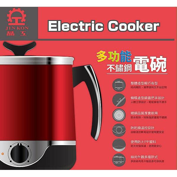 舒活購 【晶工牌】2.2L多功能不鏽鋼電碗JK-201-美食料理鍋