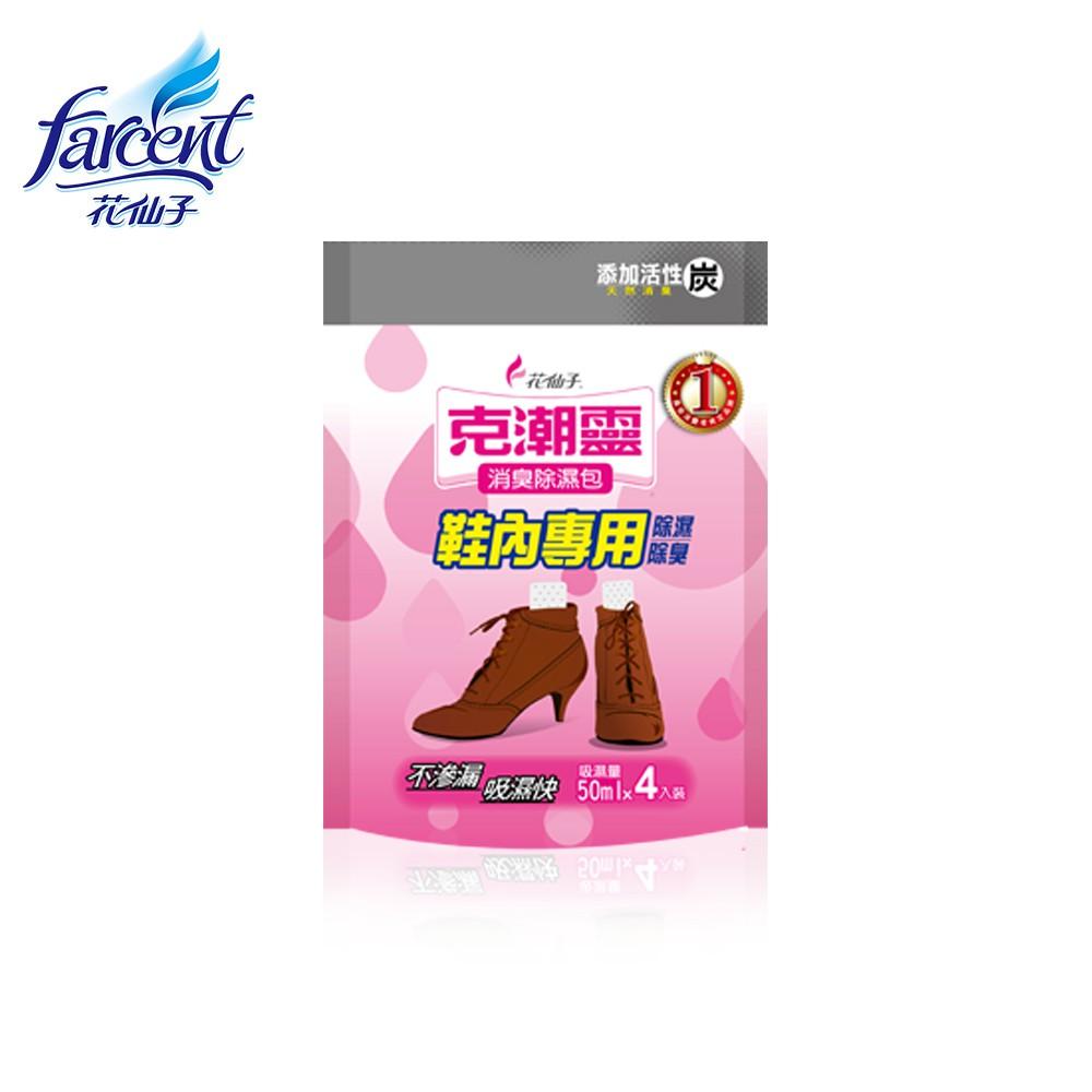 【克潮靈】鞋內專用消臭除濕包(4入/組)