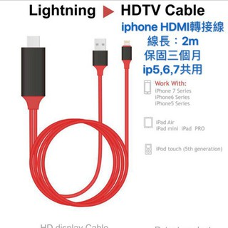 台製 HDMI線 HDTV Cable APPLE iPhone6 PLUS, iPhone7 PLUS, iPhone7 台中市