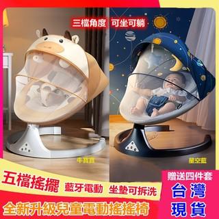 【🔥台灣現貨 免運 】2021全新升級 電動搖搖椅嬰兒 新生兒搖搖床 藍牙電動搖籃 哄娃神器 帶娃睡覺安撫椅 嬰兒床 高雄市