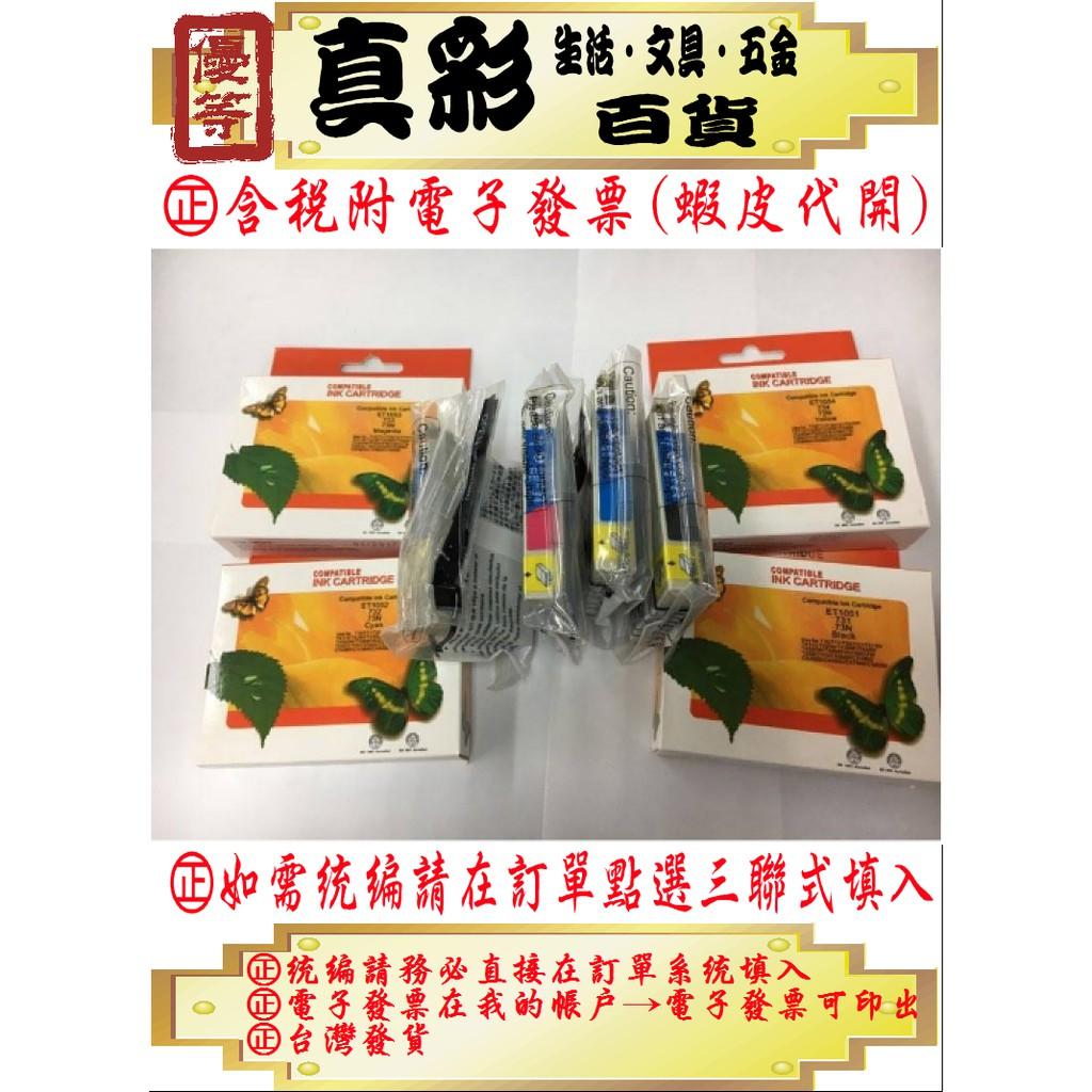 EPSON 731N-734N墨水匣C79/CX3900/CX5500/T21/TX220/CX9300F/ 73N