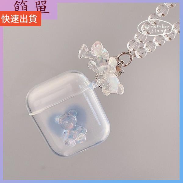 Airpods 保護套 原創彩色小熊華強北pro4代藍牙耳機適用保護套2代/mini4軟殼pro5