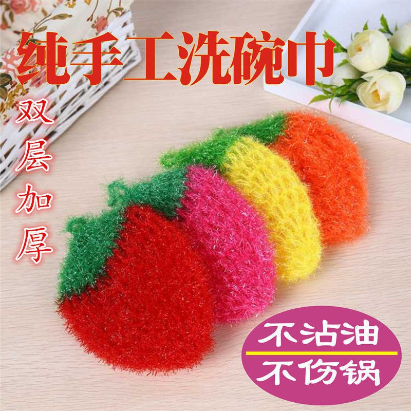 【洗碗抹布】【洋氣】韓國新品純手工勾織清潔布不粘油不鉤絲光吸水強草莓洗碗巾百潔布