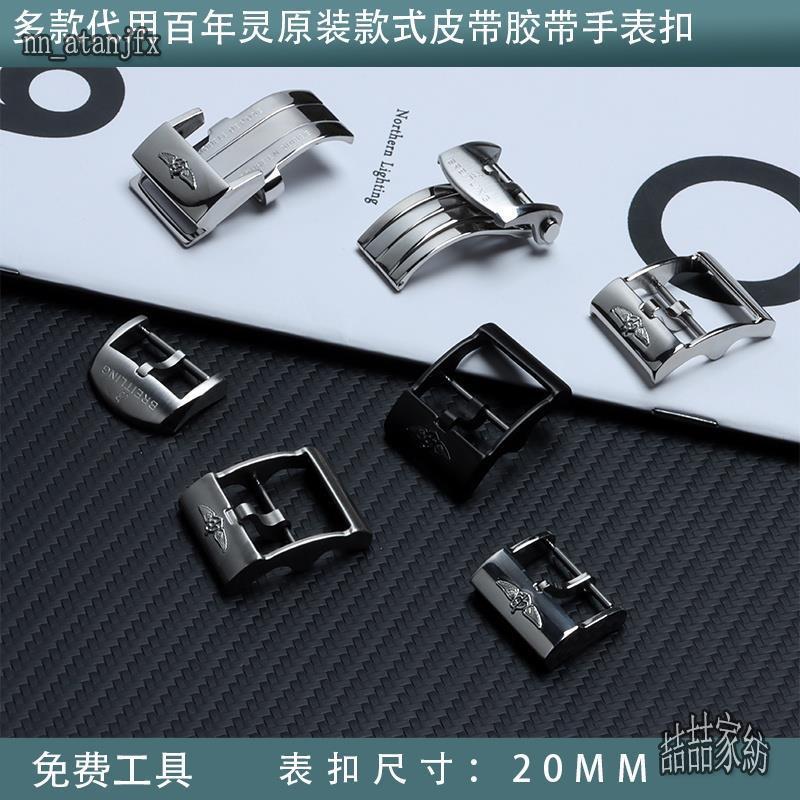 🔥 代用百年靈表Breitling原裝款手表帶針扣折疊扣皮帶膠帶20mm