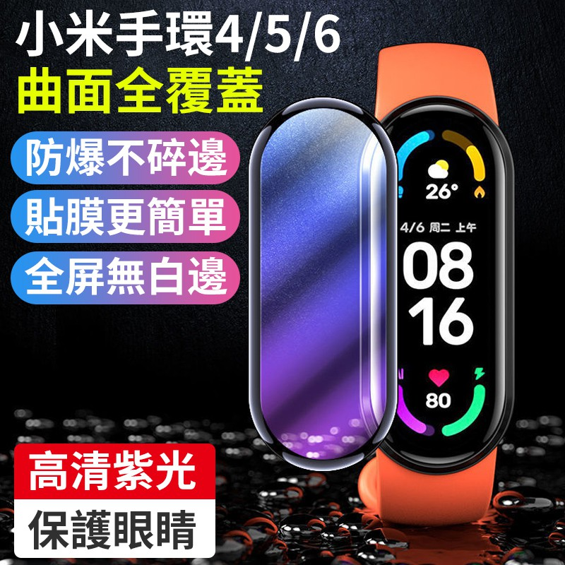 小米手環6 / 5 抗藍光玻璃貼 小米 紫光 3D曲面滿版保護貼 保護膜 陶瓷膜 柔性玻璃 適用 小米手環
