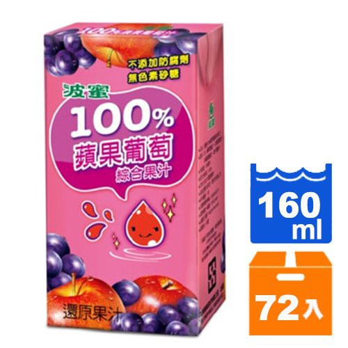 波蜜 100% 蘋果葡萄汁 160ml (24入)x3箱【康鄰超市】