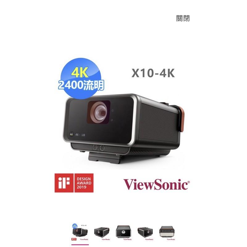 Viewsonic  X10-4K 投影機 全新