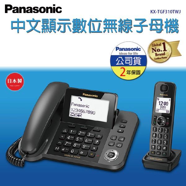 【加贈馬克杯雙杯組】Panasonic 國際牌DECT 數位無線子母機 KX-TGF310TWJ(日本製公司貨)