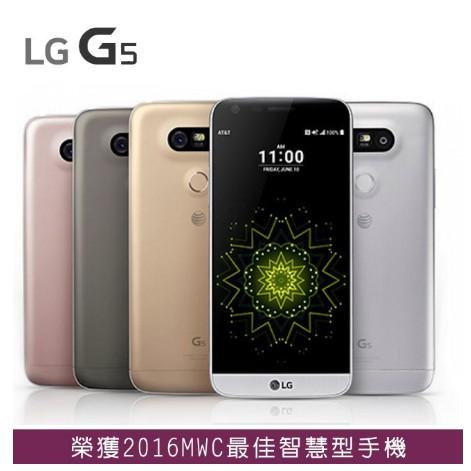 LG G5 四核/4G/32G/5.3吋/1600萬『福利機』二手另有賣LG G6  G7