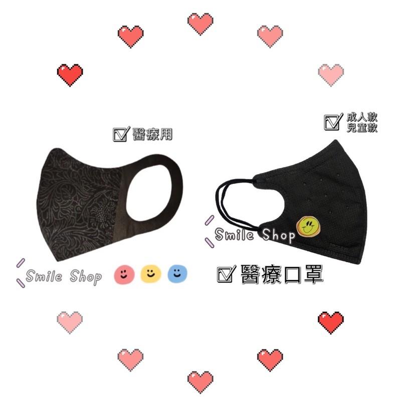 """""""台灣優紙""""醫療防護口罩 (未滅菌) 成人3D立體口罩  時尚極夜黑"""