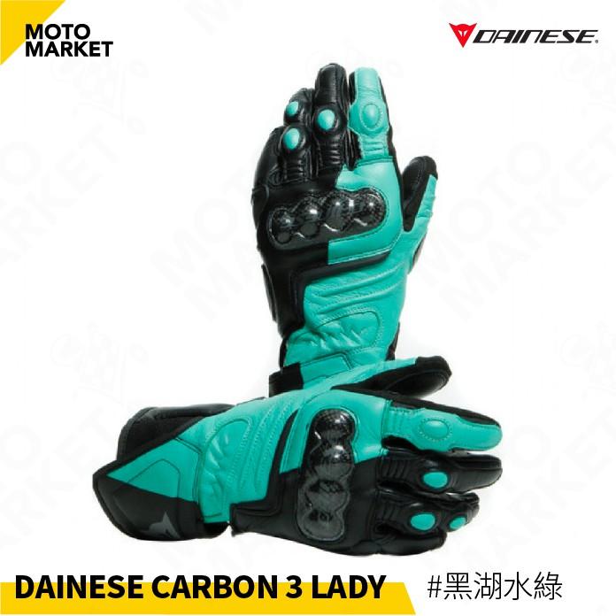 【摩托麻吉】義大利 DAINESE CARBON 3 LADY 碳纖維 長版 防摔手套 滑塊 DCP 女版 #黑湖水綠