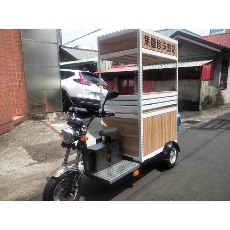攤車 餐車 移動式攤車 電動攤車 客製化。焦糖珍珠鮮奶