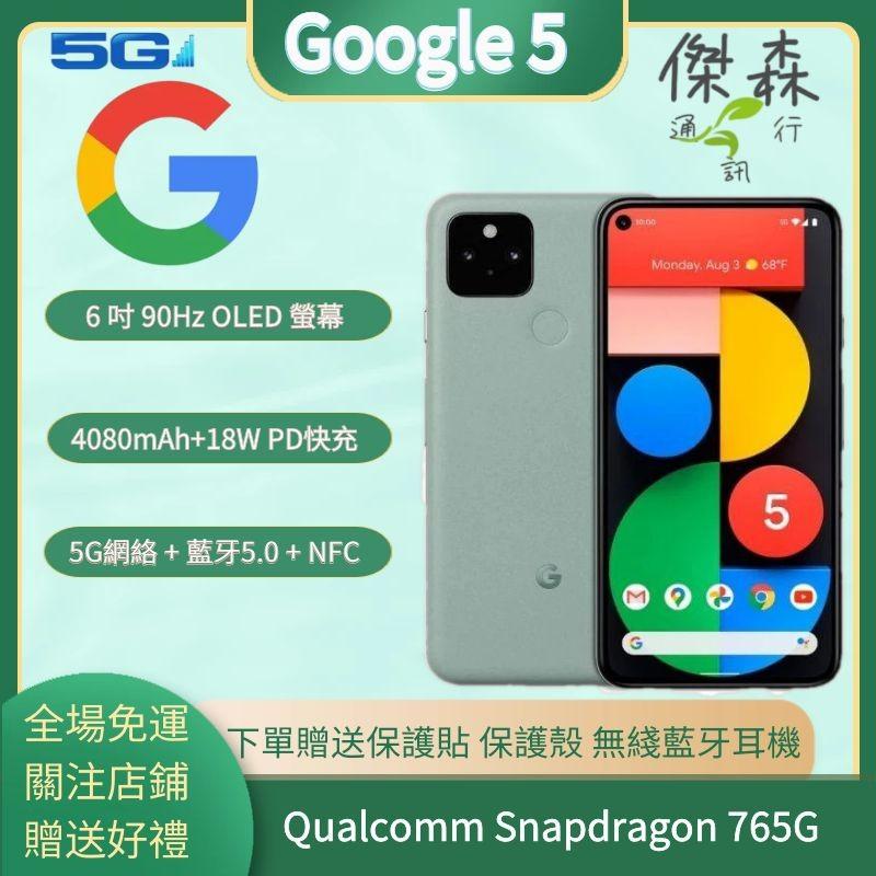 全新/免運/保固1年 Google Pixel 5 5G 128G 6吋 純粹黑 灰綠色 驍龍765G 18W快充