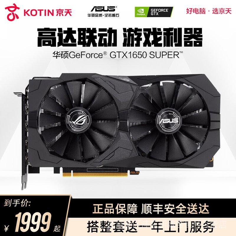 【24小時出貨】華碩ROG GTX1650S 1050ti O4G臺式電腦主機遊戲獨立顯卡DUAL電腦遊戲顯卡