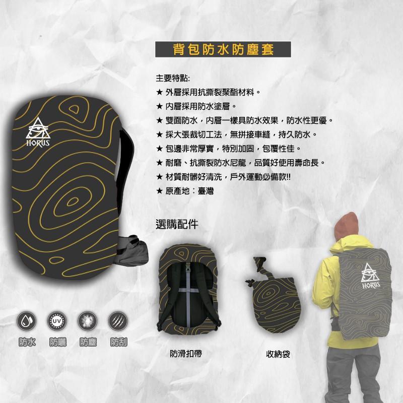 背包防水套 45-100L背包用 防水背包套 背包套 防水套 防水罩 背包罩 後背包防雨罩 登山包防雨罩 客製化