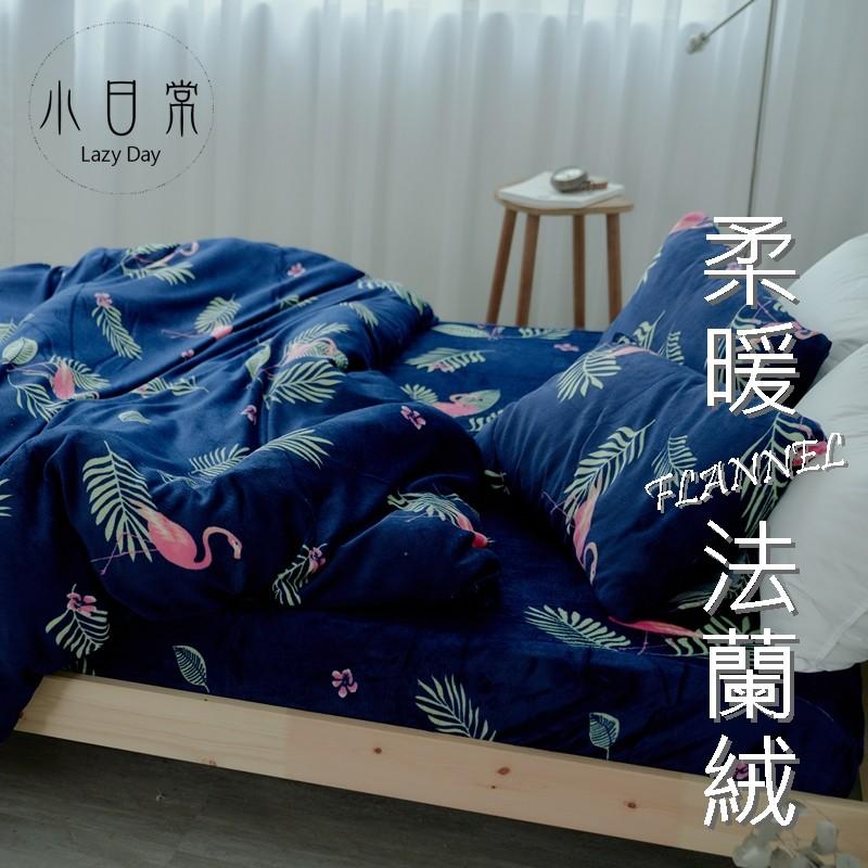 《小日常寢居》超柔極暖法蘭絨厚舖棉暖暖被150x200 cm|床包組(單人|雙人|加大) FLQ15