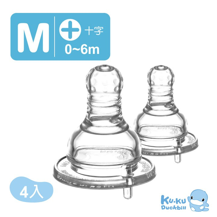 KUKU酷咕鴨防脹氣母乳型標準十字奶嘴M-4入