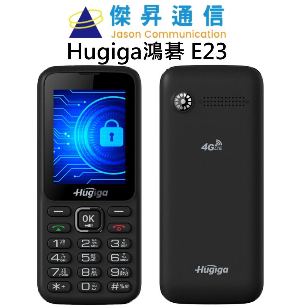 Hugiga 鴻碁 E23 4G直立式手機 老人機