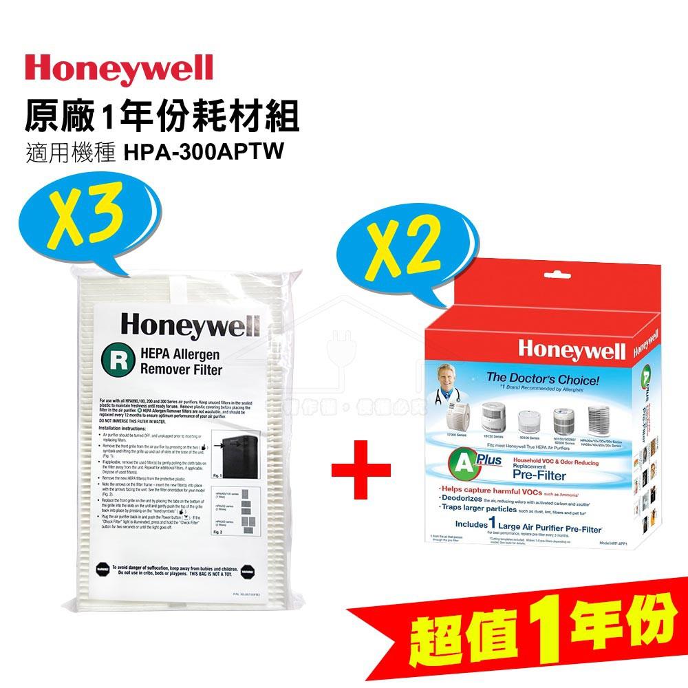 Honeywell HPA-300APTW 空氣清淨機【一年份】原廠濾網組 HRF-R1*3 +HRF-APP1*2