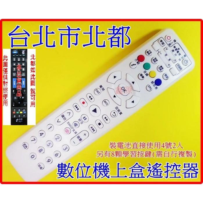 北都數位有線電視遙控器 北都遙控器 北都第四台遙控器 北都另有8顆可自行學習電視空白鍵