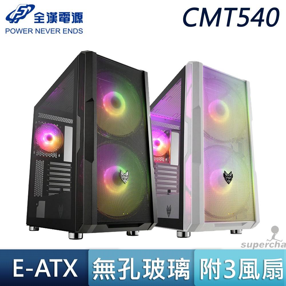 FSP 全漢 CMT540 黑 白 全鐵網 ARGB 無孔玻璃透側 20公分散熱風扇 電競機殼 廠商直送 現貨