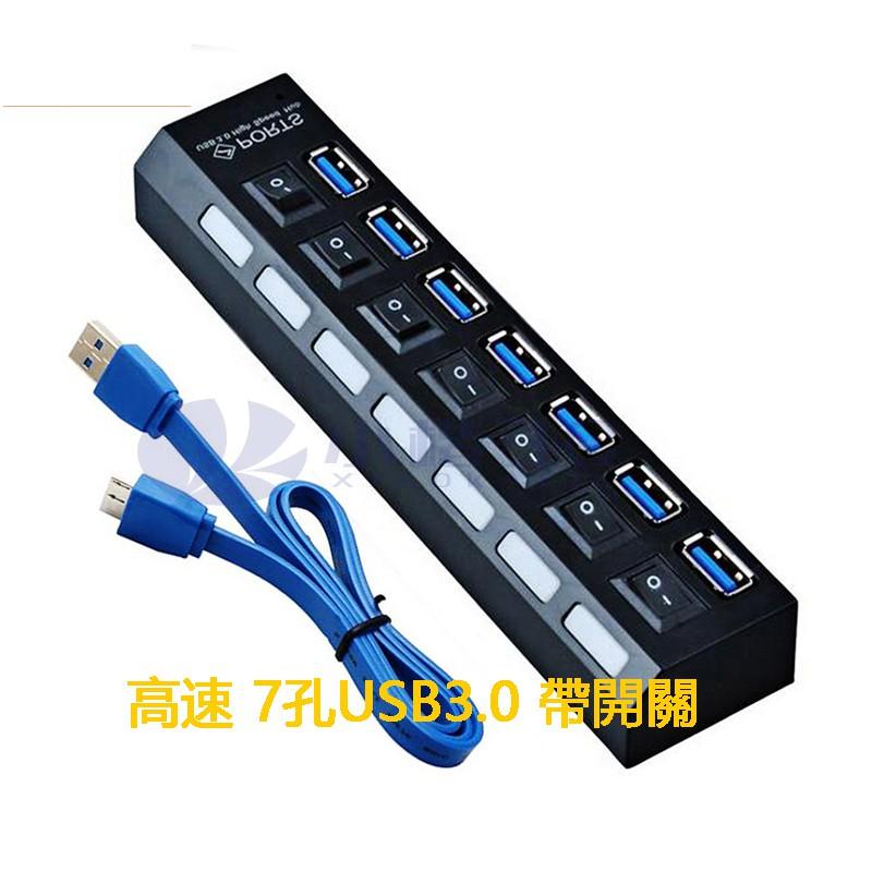現貨  USB3.0 HUB 7孔 帶獨立開關 USB 分線器 集線器