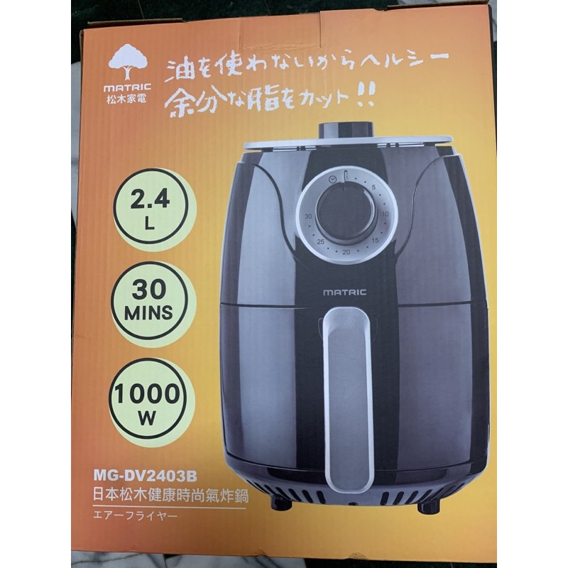 日本 松木健康 時尚氣炸鍋 2.4L