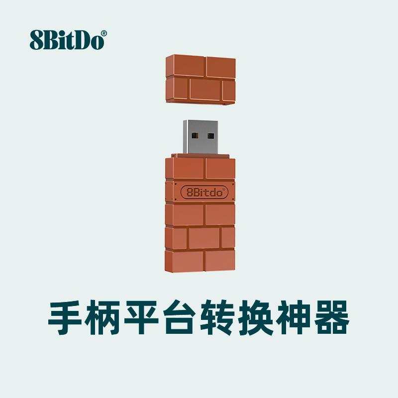 8BitDo八位堂USB無線藍牙接收器PS4 PS5 Xboxones NSPro手柄轉換器轉接Switch遊戲機PC電