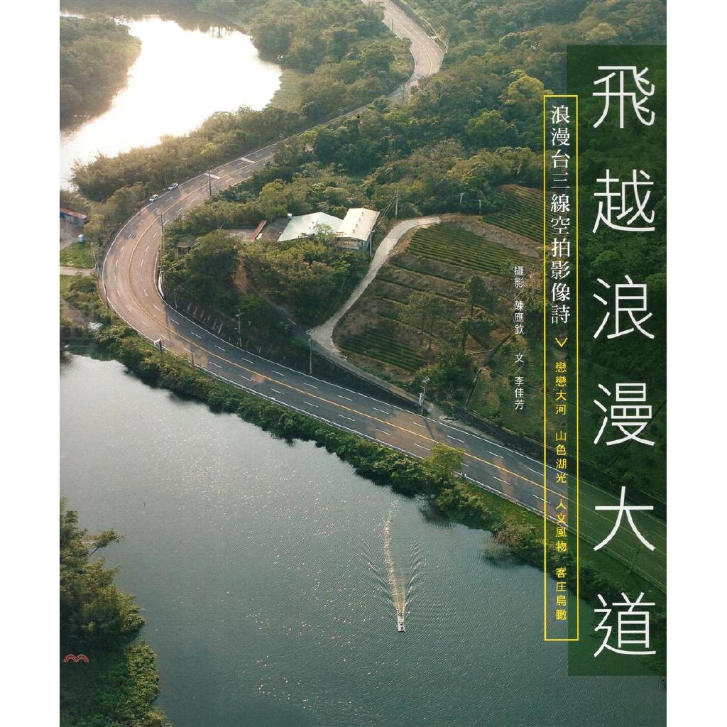 《天下雜誌》飛越浪漫大道:浪漫台三線空拍影像詩[79折]