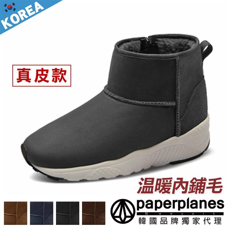 PAPERPLANES紙飛機 輕量真麂皮厚底增高5cm運動雪靴【01425】5色 側拉鍊造型 韓國品牌