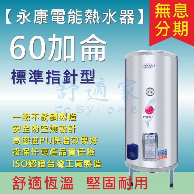 【舒適家 永康日立電】60加侖 指針標準型】不鏽鋼 儲熱式 電爐 電熱水器】EH-60