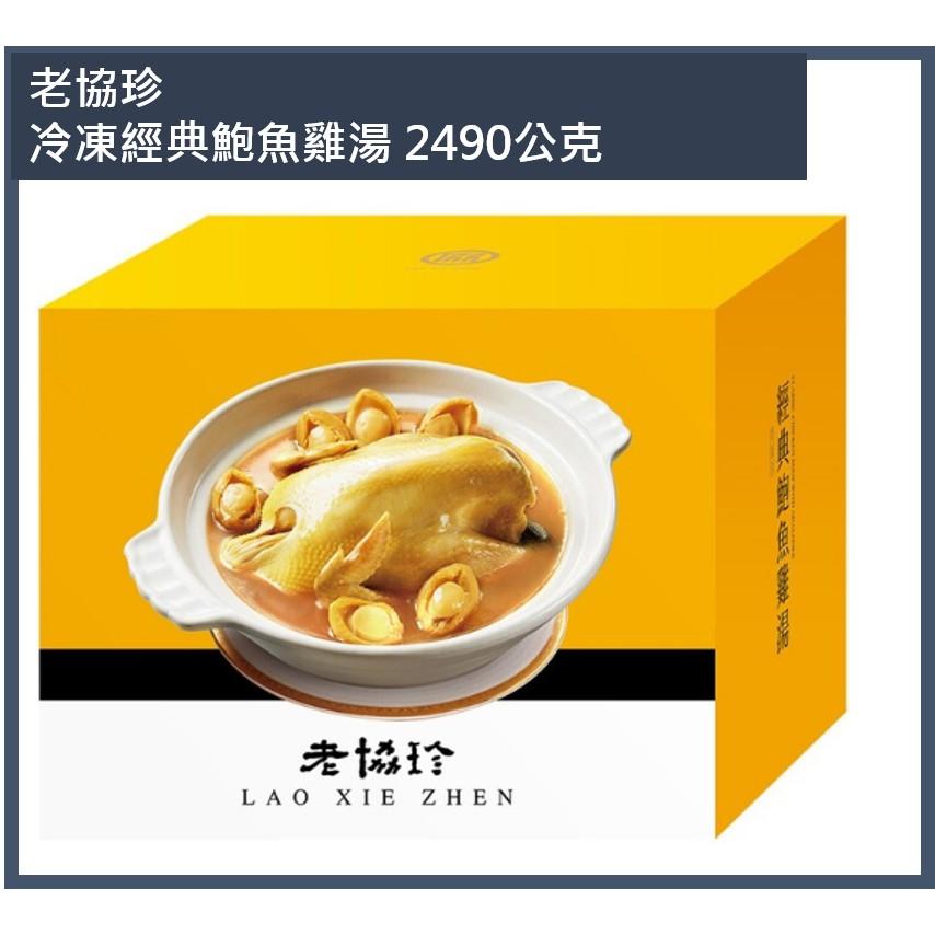 【Kiki9好市多線上代購】宅配免運!老協珍 冷凍經典鮑魚雞湯 2490公克