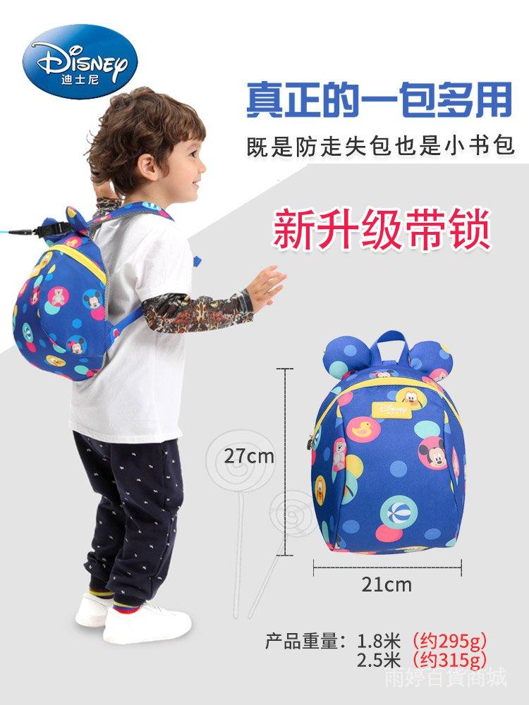 迪士尼防走失帶牽引繩背包小書包幼兒寶寶包女童男兒童女1-3-5歲 雨婷
