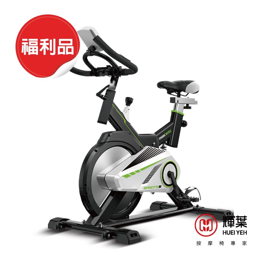 輝葉 黑騎士飛輪健身車 HY-20145-FU (福利品)