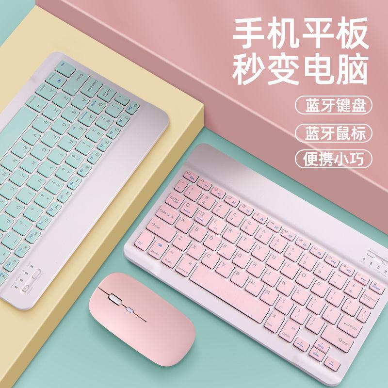 ⌨️ 藍牙無線鍵盤  電腦鍵盤 蘋果平板ipad便攜無線藍牙迷你小鍵盤華為m6安卓手機榮耀ios通用