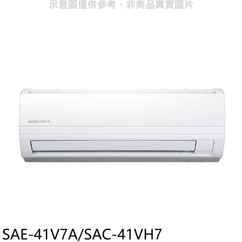 SANLUX台灣三洋 變頻冷暖分離式冷氣6坪 SAE-41V7A/SAC-41VH7 廠商直送