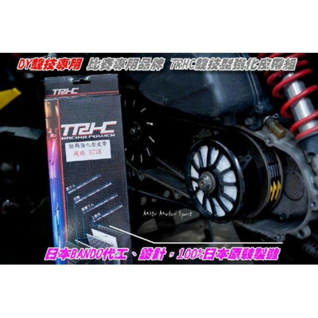 [二手] 新勁戰 四代勁戰 五代勁戰 BWSR  TRHC競技皮帶  原廠皮帶  含運