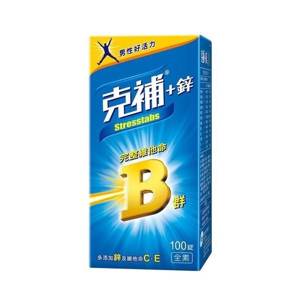 克補+鋅 完整維他命B群100粒/瓶【躍獅連鎖藥局】